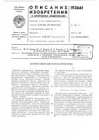 Патент 193661 Вертикальный циклонный предтопок