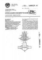 Патент 1688029 Редукционно-охладительная установка