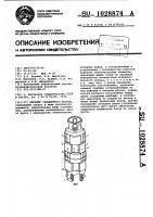 Патент 1028874 Плунжер скважинного насоса