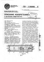 Патент 1146806 Приемный свч-модуль