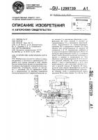 Патент 1299739 Устройство для подачи деталей