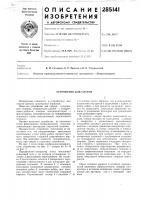 Патент 285141 Устройство для сварки