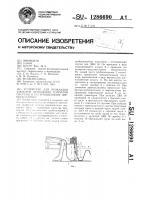 Патент 1286690 Устройство для прокладки закрытой дренажной трубчатой системы к бестраншейному дреноукладчику