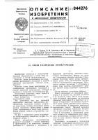 Патент 844276 Линия раскряжевки лесоматериалов