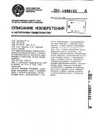 Патент 1096142 Канатная установка