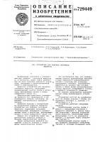 Патент 729449 Устройство для поверки счетчиков жидкости