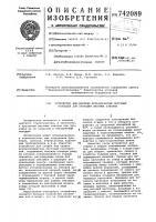 Патент 742089 Устройство для монтажа