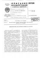 Патент 357328 Ковш-волокуша для копания траншей на болотах