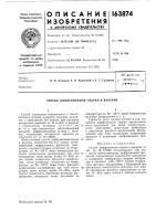 Патент 163874 Способ диффузионной сварки в вакууме
