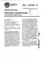 Патент 1147543 Устройство для сборки и автоматической дуговой сварки под флюсом стыковых швов изделий