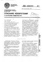 Патент 1643747 Искрогаситель-глушитель выхлопных газов