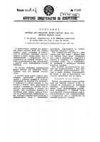 Патент 47558 Прибор для измерения запаса глубины воды под днишем корпуса судна