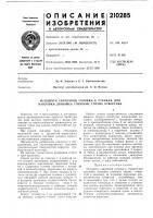 Патент 210285 Мундштук сварочной головки к станкам для наплавки донышек глубоких глухих отверстий