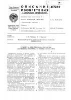 Патент ссср  417269