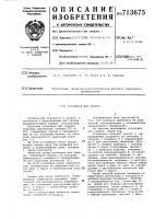 Патент 713675 Установка для сварки