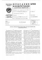 Патент 167212 Патент ссср  167212