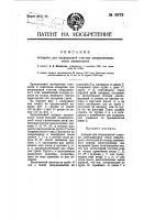 Патент 8879 Аппарат для непрерывной очистки сатурационных соков декантацией