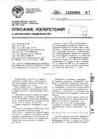 Патент 1528801 Способ термомеханической обработки пружин из среднеуглеродистых сталей