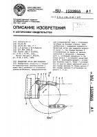 Патент 1533955 Захватный орган для поддонов