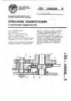 Патент 1046560 Мальтийский механизм
