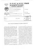 Патент 192632 Патент ссср  192632