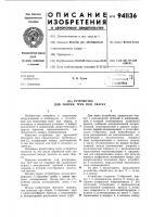 Патент 941136 Устройство для сборки труб под сварку