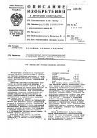 Патент 603656 Смазка для горячей прокатки металлов