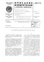 Патент 901172 Устройство для перегрузки штучных грузов