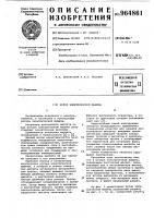 Патент 964861 Ротор электрической машины
