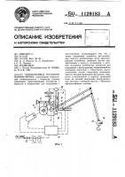 Патент 1129183 Пневмопривод грузового манипулятора