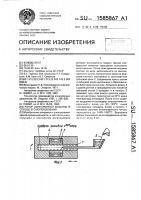 Патент 1585867 Ротор асинхронной машины и способ его изготовления