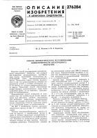 Патент 276284 Способ автоматического регулирования