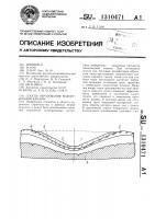 Патент 1310471 Способ образования водоотводной канавы