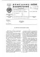 Патент 645540 Вертолет продольной схемы