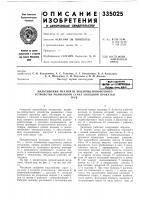 Патент 335025 Мальтийский механизм подающе-поворотного устройства роликового стана холодной прокаткитруб