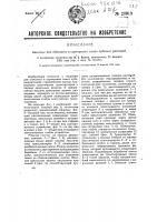 Патент 29919 Машина для обмолота и сортировки семян лубяных растений