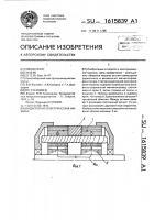 Патент 1615839 Индуктивная электрическая машина