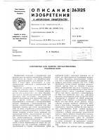 Патент 263125 Устройство для зажима обрабатываемых резанием плит