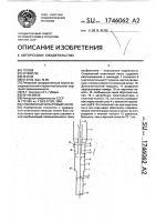 Патент 1746062 Скважинный штанговый насос
