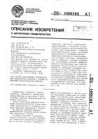 Патент 1488164 Способ изготовления уплотнительных поверхностей корпусов с глухим отверстием трубопроводной арматуры