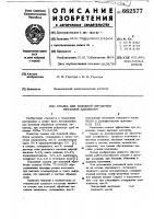 Патент 662577 Смазка для холодной обработки металлов давлением