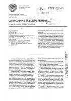 Патент 1775102 Способ разрушения скорлупы орехов
