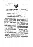 Патент 44707 Прибор для измерения механических и гидравлических величин