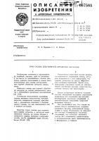 Патент 667585 Смазка для горячей обработки металлов
