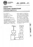 Патент 1449700 Устройство для регулирования ветроэлектростанции
