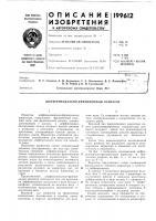 Патент 199612 Дифференциально-фрикционный вариатор