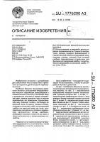Патент 1776200 Ротационная мясорезательная машина