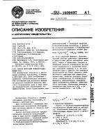 Патент 1609497 Способ флотации флюоритсодержащих руд