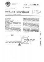 Патент 1631699 Демодулятор однополосных сигналов