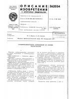 Патент 362034 Всесоюзная -li